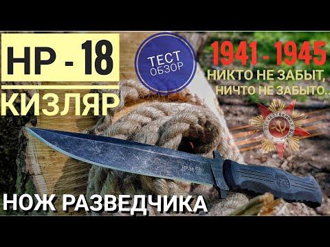 КИЗЛЯР НР-18. Нож разведчика. Тест ножа, обзор / Современный боевой нож образца 40-ых годов