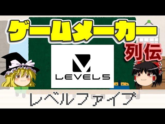 【ゆっくり解説】ゲームメーカー列伝「レベルファイブ」