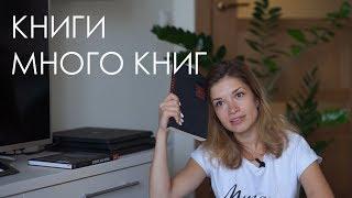 Книжный бранч #1 | Книжные покупки и прочитанное в июле-августе