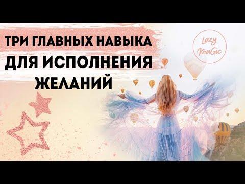 ТРИ ГЛАВНЫХ НАВЫКА ДЛЯ ИСПОЛНЕНИЯ ЖЕЛАНИЙ | Как исполнить желания в Новом Году - Видео онлайн