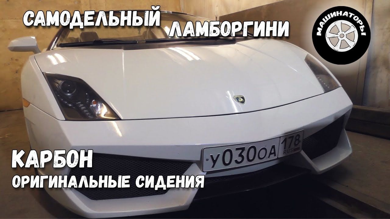 Самодельный Ламборгини Gallardo / Карбон. Новые сидения