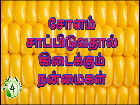 Health Benefits Of Corn in tamil