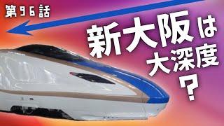 北陸新幹線の大阪開業はいつ?具体化するルート〜迷列車【中の人編】