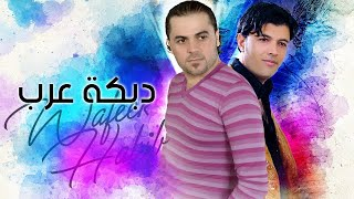 وفيق حبيب مع طلال الداعور - دبكة عرب / Wafeek Habib & Talal Al Daour - Dabkt Arab