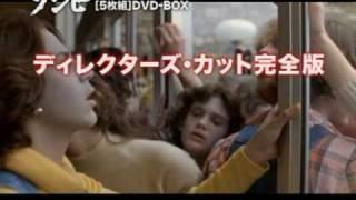 ゾンビ ダリオ・アルジェント監修版