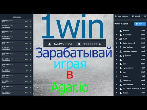 1win агарио