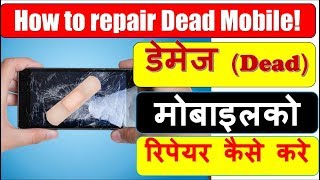 DEAD MOBILE SOLUTION SETUP BY SETUP IN HINDI 2017 .HOW TO REPAIR MOBILE CHIP LEVEL  | REPTRONIX|