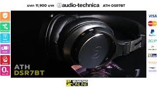 พรีวิว : หูฟังไร้สาย ATH-DSR7BT