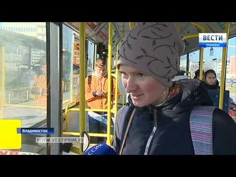 Новые технологии придут в общественный транспорт Владивостока