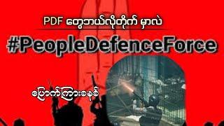 @PDF MYANMAR