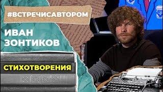 Иван Зонтиков | Стихотворения | #встречисавтором (2021)