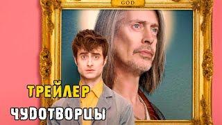 Сериал Чудотворцы 1 сезон — Русский трейлер (2019)