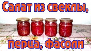 Свекольный салат с болгарским перцем и фасолью. Заготовки на зиму.
