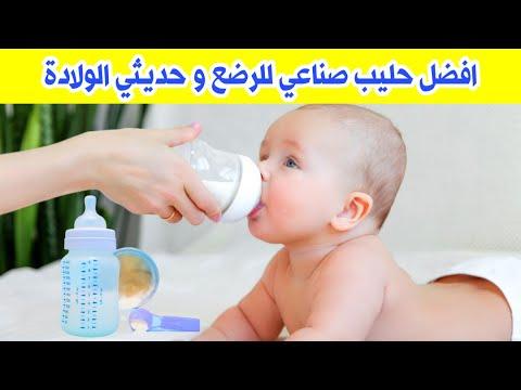 افضل حليب صناعي يسمن الرضع و لا يسبب غازات متي يجب تغيير الحليب الصناعي للرضيع Youtube