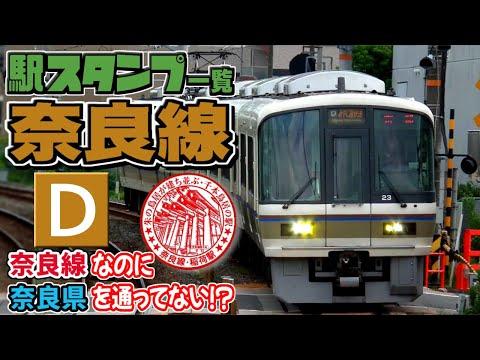 【駅スタンプ】奈良線 JR Nara Line Station Stamp