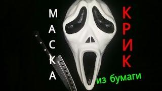 Как сделать маску Крик из газеты How to make a mask of horror(Маска из фильма ужасов Крик своими руками.Как сделать маску черепа в домашних условиях.Папье маше.Мастер..., 2016-07-14T19:12:28.000Z)