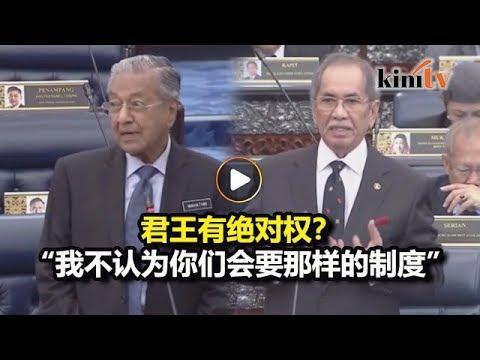 国阵翻旧账批削王权 马哈迪称当年决定为保民主