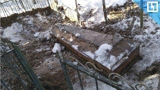 Выкопали гроб после похорон