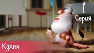 Буба - Кухня - 1 серия - Мультфильм для детей