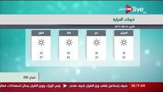 صباح ON - حالة الطقس اليوم في مصر 21 أغسطس 2017 وتوقعات درجات الحرارة
