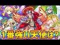 【モンスト】新天使10体の最強はあのキャラ!?今回の天使をランキング形式で最終評価!【けーどら】