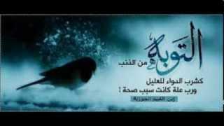 لمن يبحث عن التوبة (كلمات مؤثرة) - الشيخ خالد الراشد