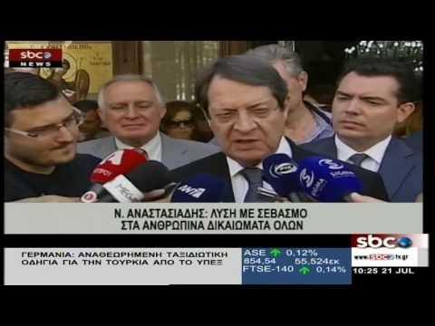 Πρώτη Σελίδα στην Οικονομία - 21/7/2017 | Β.Τσεκούρας | SBC TV