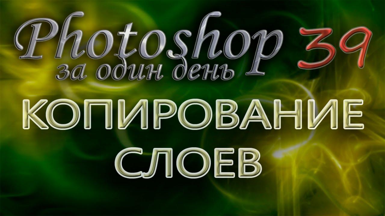 КОПИРОВАНИЕ СЛОЕВ - Photoshop (Фотошоп) за один день! - Урок 39