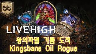 [Wild] 왕의파멸 기름도적 Kingsbane Oil Rogue 1 - 12.25 Livehigh Hearthstone