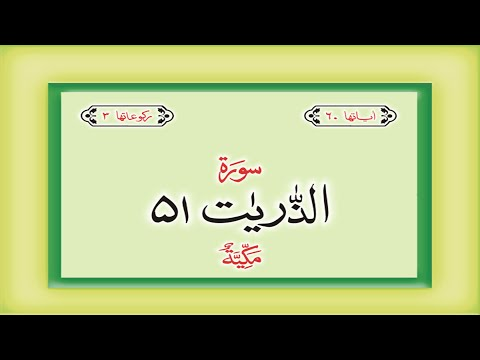 Surah 51 – Chapter 51 Ad Dhariyat  complete Quran with Urdu Hindi translation