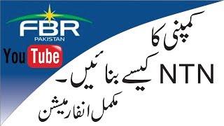 How to make company NTN in Pakistan