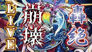 SAOチャンネル 小手先配信 世界のAO木です!【カルナ崩壊日】 本日...