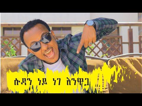 Ethiopia|| || Zedo