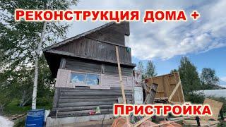 Реконструкция деревянного дома. Деревянная каркасная пристройка к дому спб лен. область. Ремонт дома