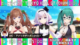 #どっとライブ の「TOKYO IDOL STADIUM 2020」最終回 9月23日放送 #カルロピノ #神楽すず #花京院ちえり