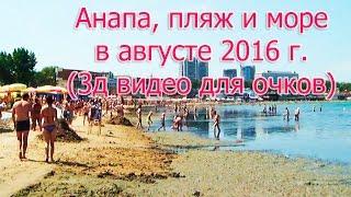 3д видео для очков (активные и пассивные, анаглиф): Черное море, Анапа, Городской пляж в Августе.(3д видео для очков (активные и пассивные, анаглиф): Черное море, Анапа, Городской пляж в Августе 20160815., 2016-08-27T11:24:07.000Z)