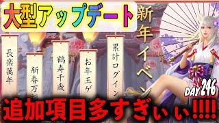 【パーフェクトワールドM】大型アップデートが来たぞぉぉぉ!!!!【無課金】【DAY246】