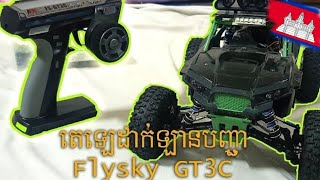 តេឡេឡានបញ្ជា/ទូក FLYSKY GT3C UNBOX AND SETUP on ឡានWltoys 12428 [ចុចLinkទិញ]