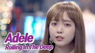 요요미 - Rolling in the deep(Adele) Cover by YOYOMI