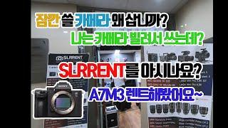 카메라 영상기기 렌트 SLR렌트 강남 ( feat. 소…