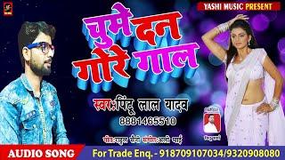 Pintu Lal Yadav (2018) नया सुपरहिट गाना - चूमे दन गोरे गाल  - Latest Bhojpuri Songs 2018