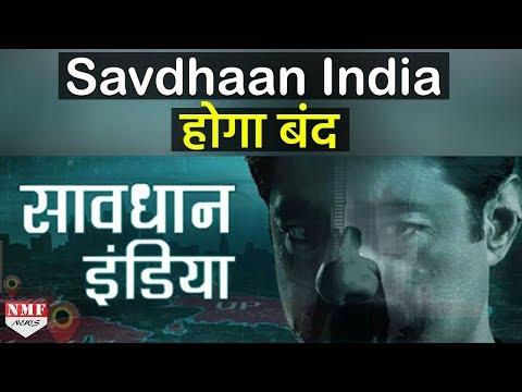 Savdhaan india को बंद करने का मिला आदेश, वजह जानकर रह जाएंगे हैरान