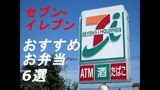 【セブンイレブン】コンビニNo1!セブンイレブンお弁当6選