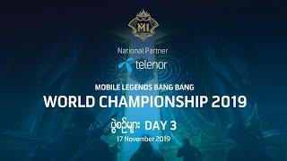 #MLBBM1World #MLBB ယခုထုတ်လွှင့်မှု: MLBB World Championship 2019 Day 7 Final Day
