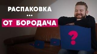Что внутри? Распаковка от Бородача. FavbetTV