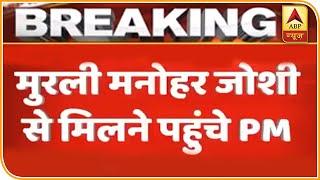 PM Modi Visits Murli Manohar Joshi To Extend Birthday Greetings | ABP News
