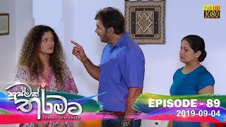 Husmak Tharamata | Episode 89 | 2019-09-04 Thumbnail