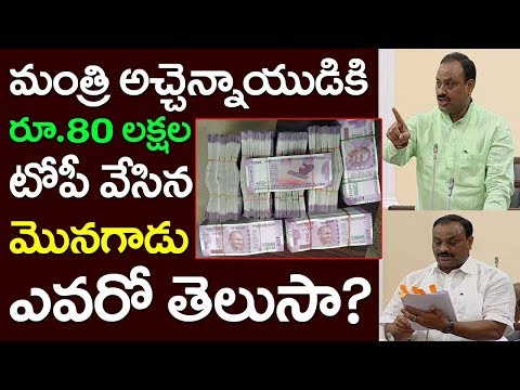 Atchannaidu Kinjarapu MLA | Atchannaidu Minister | Achennayudu | MP Rammohan Naidu | Take One Media