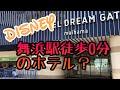 【ディズニー】ホテルドリームゲート舞浜 舞浜駅から0分!35周年ディズニーを120%楽しもう!