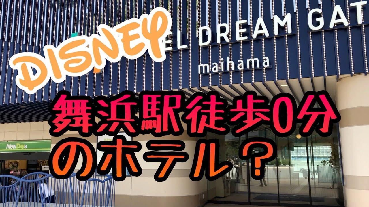 ディズニー】ホテルドリームゲート舞浜 舞浜駅から0分!35周年ディズニー
